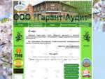 ООО Гарант-Аудит - Официальный сайт, Хабаровск.