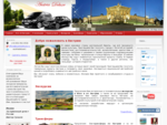 quot;Austria Deluxequot; - Экскурсии в Вене и по Австрии, русские гиды в Вене, трансферы в Австрии