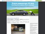 Эвакуатор Волгоград. 7(917)646-85-48.