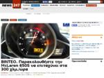 Αυτοκίνητο - Ειδήσεις, Πολιτική, Οικονομία, Κίνηση, Βίντεο, Παράξενα, Πρωτοσέλιδα εφημερίδων - ..