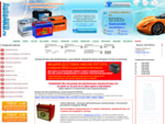 Интернет-магазин авто аккумуляторов. Цены на автомобильные аккумуляторы. Продажа аккумуляторов опт