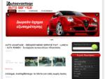 Autoavantage - Service - Φανοποιία - Κλιματισμός