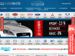 АвтоЦентр - Новые автомобили. Авто с пробегом. Покупка, продажа, обмен, кредит.