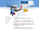 Автолайны Тула - Москва | расписание, цены