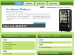 Αυτόματοι Πωλητές | automatoi-polites. gr