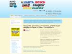 | Доставка аккумуляторов. Продажа в Санкт-Петербурге. Авто и мото. (921) 866-55-03