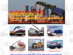 манипулятор, перевозка грузов, эвакуация в москве от 3500р 8(925)509-43-70