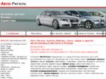Авто Ригель - Авто Ригель. Купить бампер, капот, фары и другие автомобильные запчасти в Москве