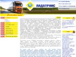 Ладатранс Главная Грузовые, речные, пассажирские перевозки, микроавтобусы в г. Томске