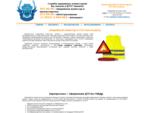 Аварийный комиссар в Ростове Услуги службы аварийных комиссаров