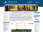 Активный детский отдых 2013 в осенние и зимние каникулы за границей и в Подмосковье | Организация д