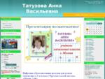 Сайт учителя - Главная страница