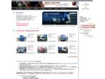 ЗАО Авто-система - продажа грузовиков, тягачей, прицепов, автопоездов, рефрижераторов.
