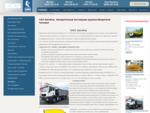 АвтоБАУ — официальный дилер КАМАЗ Главная ЗАО Автобау. Авторитетный поставщик крупногабаритной тех