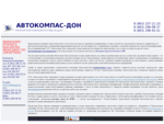 Транспортная компания Ростова-на-Дону Автокомпас-Дон; транспортные компании Ростов