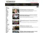 Автонегатив. ру - автомобильный самиздат, неофициально, по секрету