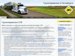 Грузоперевозки в Петербурге - Транспортная компания Автопрофит СПб