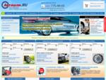 Авташан. RU - интернет магазин где вы можете купить летние шины (автошины), купить зимние шины, ко