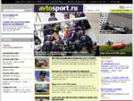 Формула 1, ралли, картинг, гонки DTM на АВТОСПОРТ. RU. Новости формулы 1, гонки и трассы.