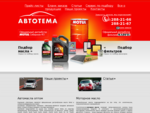 Автомасла оптом, продажа автомасел - Компания «Автотема», масло MOTUL, моторное масло