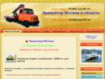 Эвакуатор Москва цена от 1300 | Эвакуатор по Москве 8(985)454-80-20