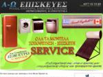 Επισκευές και service ηλεκτρικών συσκευών