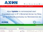 AXON - Διεθνές Δίκτυο Σπουδών