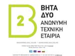 B2 s. a. CONSTRUCTION COMPANY | Β2 Α. Τ. Ε. | ΑΝΩΝΥΜΗ ΤΕΧΝΙΚΗ ΕΤΑΙΡΙΑ