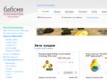 quot;БАБОНЯquot; - отличный детский интернет-магазин, игрушки и товары для детей (Красноярск)