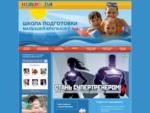 Детский бассейн Непоседа | Плавание для детей в Новосибирске