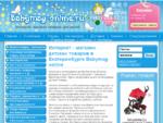 Интернет магазин детских товаров Екатеринбург