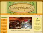 Ο Μπακαλόγατος - Παραδοσιακά Προϊόντα - Τα καλύτερα από όλη την Ελλάδα