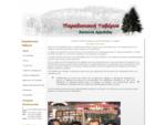 Παραδοσιακή Ταβέρνα - Σκοτεινή Αργολίδας