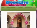 Μπουκέτο Μπαλόνια Bouketo Balloons , Νέα Μουδανιά, Χαλκιδική, Πυροτεχνήματα Fireworks , ...
