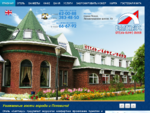Гостиницы Пскова   отель БАЛТХАУС - Главная