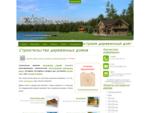 Строительство деревянных домов недорого в Санкт-Петербурге, дом под ключ, загородное жилье, дома