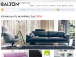 Balton για τα Ομορφότερα Ποιοτικότερα Έπιπλα της αγοράς