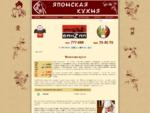 Японская кухня - Суши Банзай Ухта - японская кухня в Ухте. Роллы, суши, сэты, морепродукты, рыб