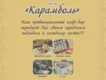 Кафе-Бар Карамболь | c. Новопетровское