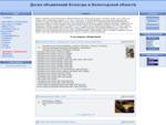 Доска объявлений Вологды и Вологодской области - Вологодская Барахолка - Сайт бесплатных частных объ