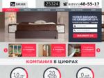 Баракат-НК — Шкафы-купе в Нижнекамске
