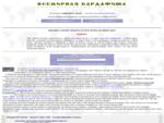 Всемирная Бардафиша Димитрия П. Соколова. Концерты, гастроли, фестивали.