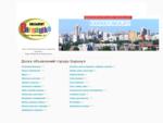 Доска объявлений Барнаул