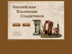 Балтийская коллекция солдатиков Коллекционирование оловянных солдатиков, коллекционная военн