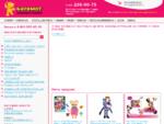 Интернет-магазин игрушек Бегемот. Продажа игрушек для мальчиков и девочек. Скидки на игрушки при б