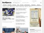 БелПресса. Новости, статьи, фоторепортажи, видео, инфографика, мнения, опросы