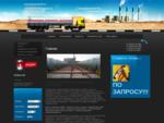 Автоцистерны Услуги бензовоза Дизельное топливо продажа ИП Голобоков А. Б. г. Чита