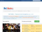 Παμε Στοιχημα - stoixima prognostika - Προγνωστικα στοιχηματος με τους Bet Masters