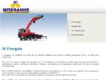 Bethanis - Transportation - Η Εταιρία