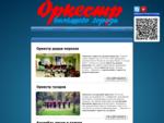 Первый Российский Экспериментальный Духовой Оркестр - Оркестр большого города!